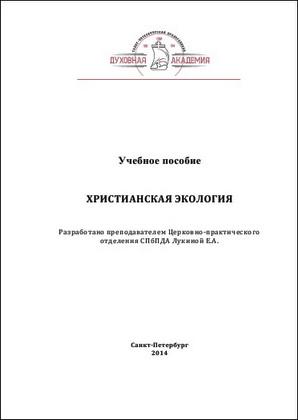 Христианская экология - Учебное пособие - Лукина