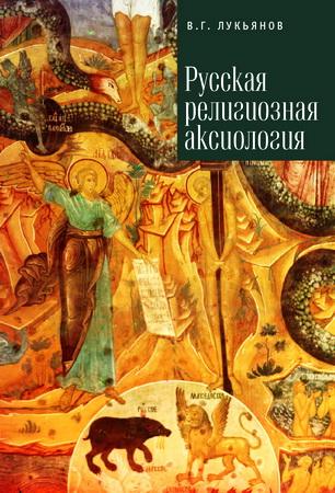 Вячеслав Лукьянов - Русская религиозная аксиология