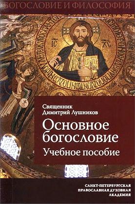 свящ. Димитрий Лушников - Основное богословие - Учебное пособие