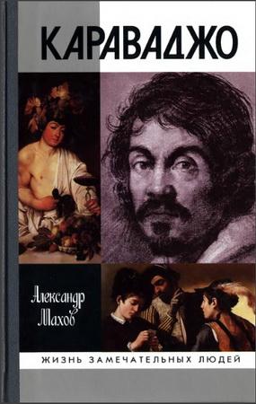 Александр Махов - Караваджо - Жизнь замечательных людей