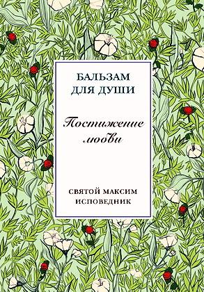 Максим Исповедник - Постижение любви
