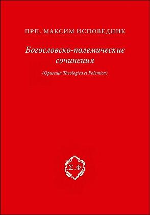 Максим Исповедник - Богословско-полемические сочинения