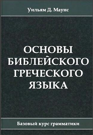 Уильям Маунс - Основы библейского греческого языка