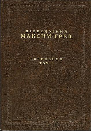 Преподобный Максим Грек - Сочинения - Том I
