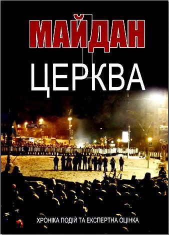 Майдан i Церква
