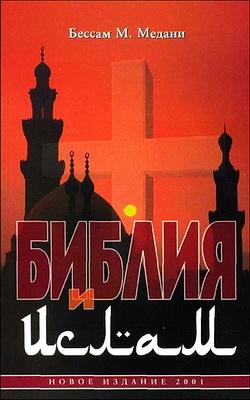 Бессам М. Медани - Библия и ислам