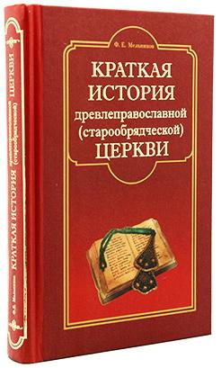 Федор Евфимьевич Мельников - Краткая история древлеправославной (старообрядческой) церкви