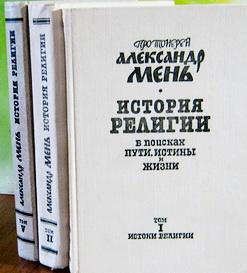 Мень Три тома издательства Слово
