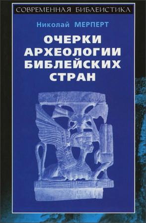 Очерки археологии библейских стран - Николай Мерперт