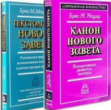 Мецгер Брюс - Библеистика Нового Завета