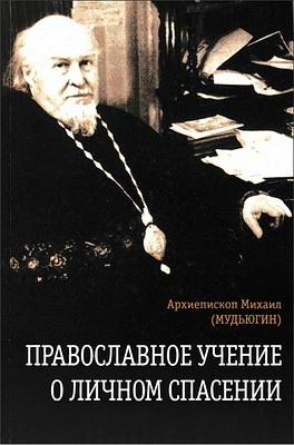 Архиепископ Михаил - Мудьюгин - Православное учение о личном спасении - Спасение как процесс