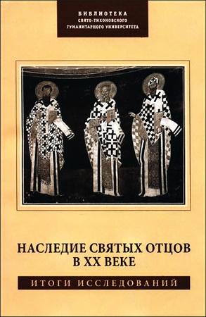 Наследие Святых Отцов в XX веке - Итоги исследований