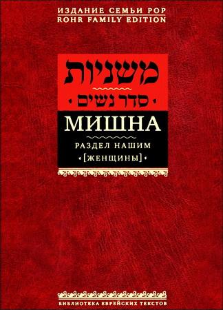 Мишна - 3 - раздел Нашим - Женщины