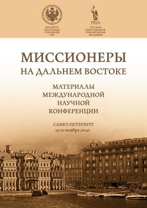 Миссионеры на Дальнем Востоке - Материалы международной научной конференции