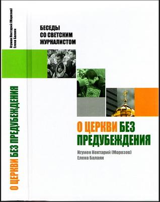 О Церкви без предубеждения - Нектарий - Елена Балаян