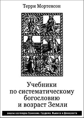 Терри Мортенсон - Учебники но систематическому богословию и возраст Земли