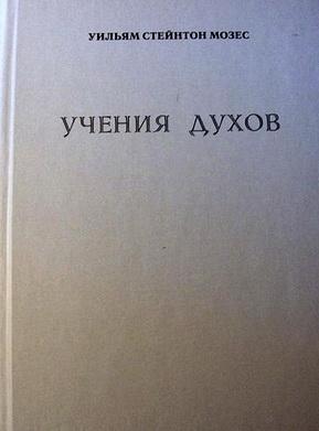 Уильям Стейнтон Мозес - Учения духов