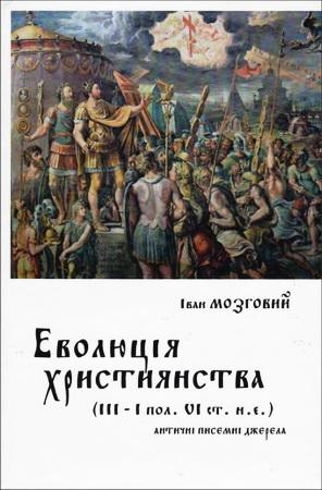 Мозговий - Еволюція християнства III - І пол. VI ст.