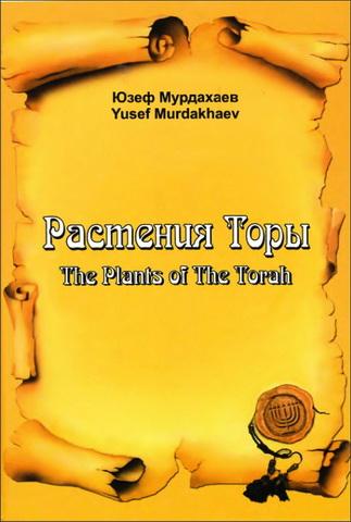 Юзеф Мурдахаев - Растения Торы