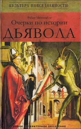 Мюшембле -   Очерки по истории дьявола: XII—XX вв.