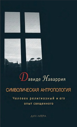 Давиде Наваррия - Символическая антропология - Человек религиозный и его опыт священного