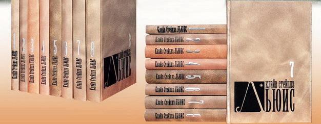 Собрание сочинений Льюиса в 8 томах