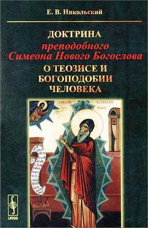 Никольский Евгений Владимирович - Доктрина преподобного Симеона Нового Богослова о теозисе и богоподобии человека