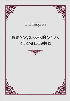 Елена Никулина - Богослужебный устав и гимнография