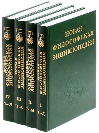 Новая философская энциклопедия - Степин