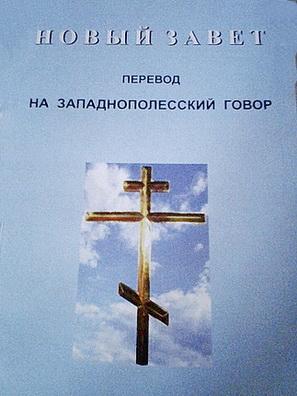 Новый Завет Господа нашего Иисуса Христа - Перевод на западнополесский говор