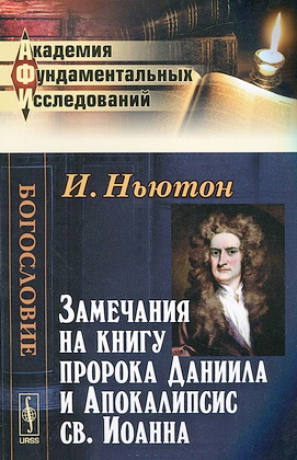 Исаак Ньютон - Замечания на книгу пророка Даниила и Апокалипсис Иоанна - репринт 1915 г