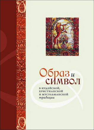 А.Б. Ковельман, Ури Гершович - Образ и символ в иудейской, христианской и мусульманской традиции