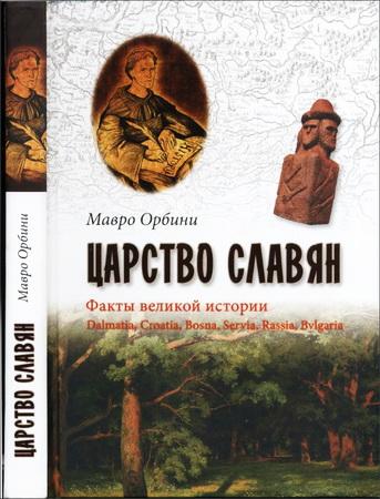 Царство Славян - Факты великой истории - Орбини