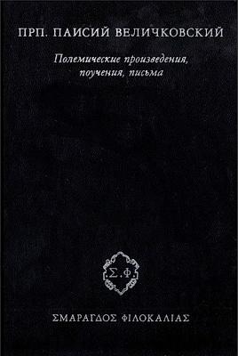 Прп. Паисий Величковский - Полемические произведения - поучения - письма