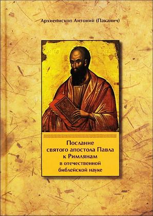 Антоний - Паканич - Послание Павла Римлянам