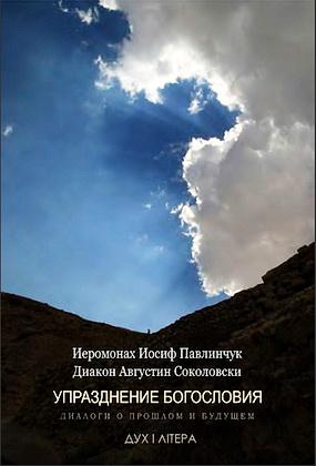 Упразднение богословия - диалоги о прошлом и будущем