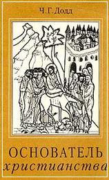 Додд Ч. Г. Основатель Христианства