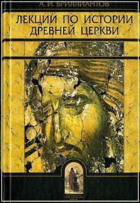 Бриллиантов А.П. Лекции по истории Древней Церкви
