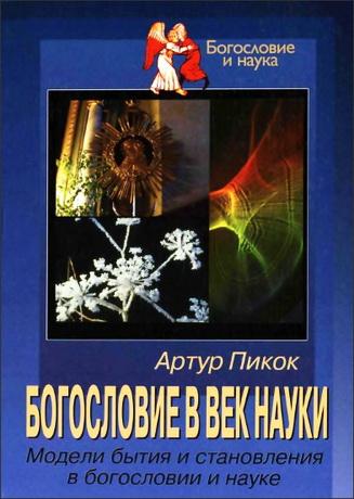Артур Пикок - Богословие в век науки - Модели бытия и становления в богословии и науке