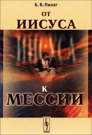 Пилат Борис Вольфович - От Иисуса к Мессии