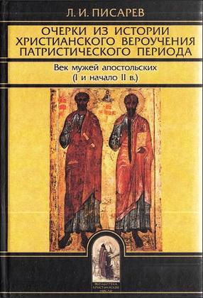 Писарев - Очерки из истории христианского вероучения