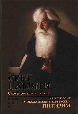Питирим - Нечаев - Свет памяти - Слова, беседы и статьи