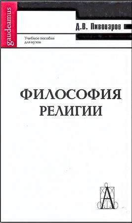 Пивоваров - Философия религии