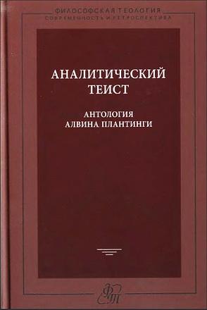 Аналитический теист - антология Алвина Плантинги