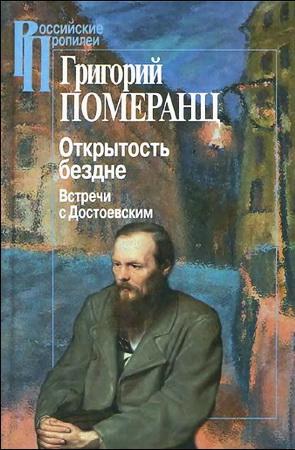 Григорий Соломонович Померанц. Открытость бездне. Встречи с Достоевским