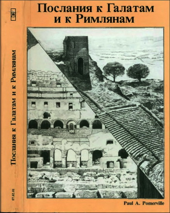 Послания к Галатам и к Римлянам  - Поль Помервиль