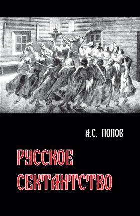 Андрей Сергеевич Попов - Русское сектантство