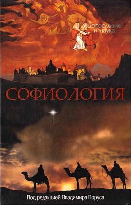 Софиология - Владимир Порус