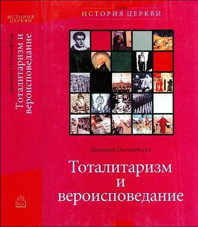 Тоталитаризм и вероисповедание - Дмитрий Поспеловский