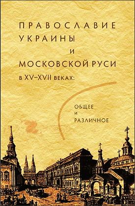 Православие Украины и Московской Руси